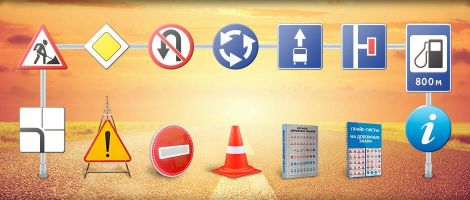 Технологии изготовления дорожных знаков