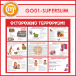 Стенд «Осторожно терроризм!» (GO-01-SUPERSLIM)