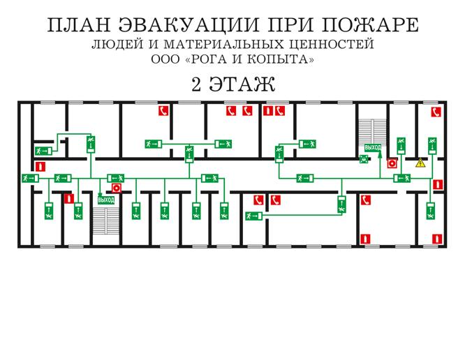 плана эвакуации:
