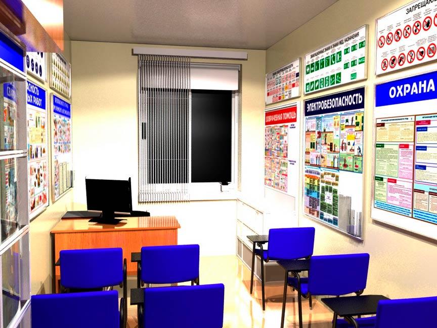Дизайн кабинета по охране труда
